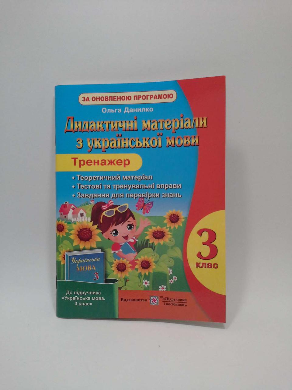 Дидактичні матеріали з української мови 3 клас до Захарійчук Тренажер Данилко ПіП