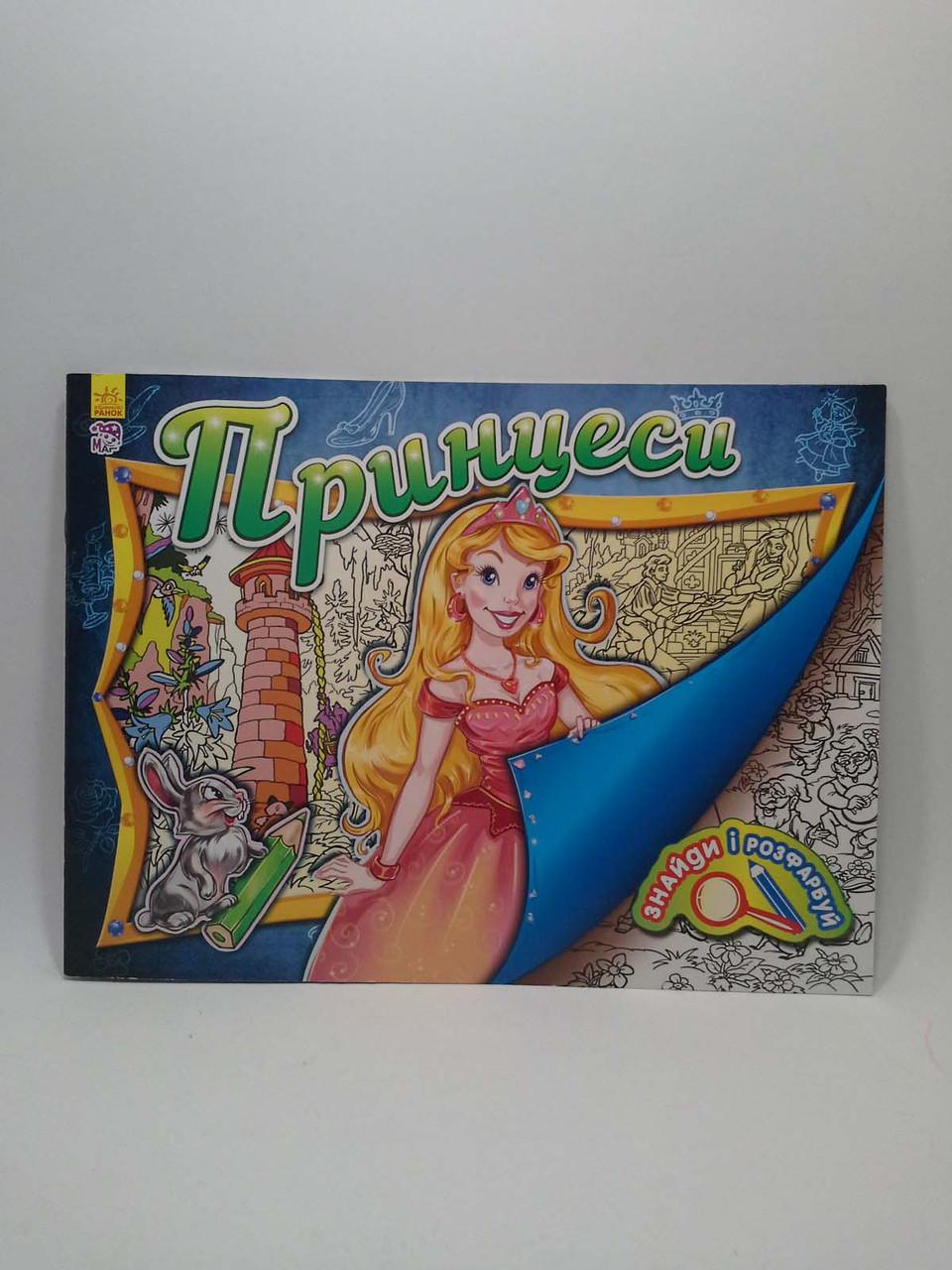 Ранок Знайди і розфарбуй Принцеси