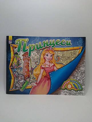 Ранок Знайди і розфарбуй Принцеси, фото 2