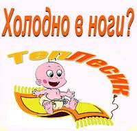 """Новинка від інтернет-магазину """"ТеплоТайм""""!!!"""
