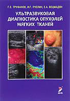 Труфанов Г.Е. Ультразвуковая диагностика опухолей мягких тканей