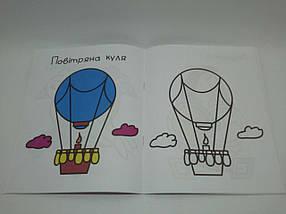 Перо ДСГ Розмальовки для малюків 5+, фото 2