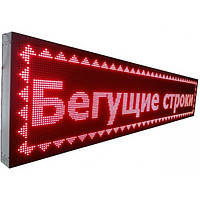 """Светодиодная вывеска LED """"бегущая строка"""" 1*0.2 (красный)"""