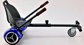 Кресло для гироскутера. (Черное, Синее, Красное)