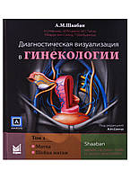 Шаабан А.М. Диагностическая визуализация в гинекологии. Том 1