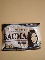 Басма иранская натуральная 3 пакетика по 25 г