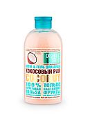 """Крем-гель для душа """"Кокосовый рай"""" Organic shop Фрукты"""
