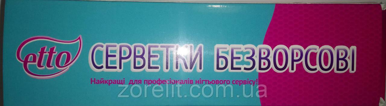 Тканевые безворсовые салфетки Etto 300 шт 5х5см