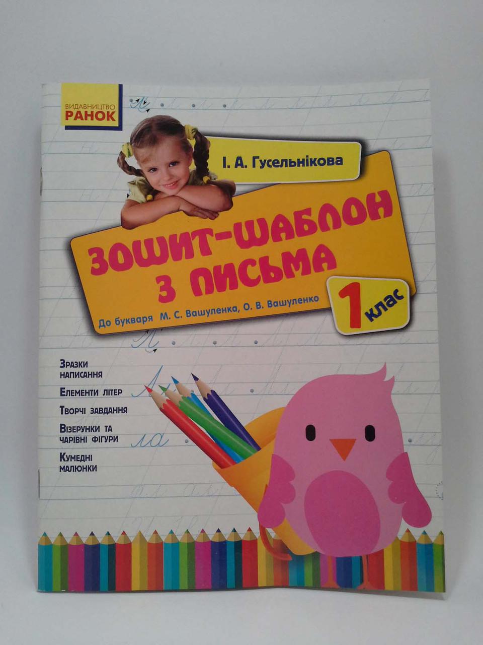 Ранок Робочий зошит Зошит-шаблон з письма 1 клас Гусельнікова До Вашуленко