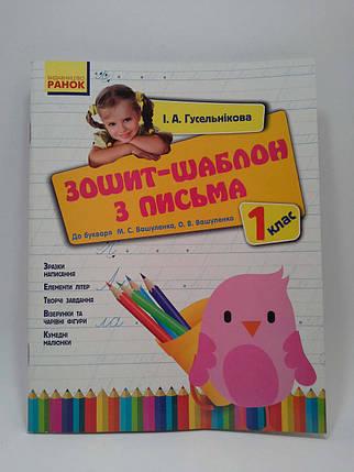 Ранок Робочий зошит Зошит-шаблон з письма 1 клас Гусельнікова До Вашуленко, фото 2