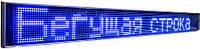 Бегущая светодиодная строка  100*23 Blue
