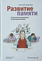 Развитие памяти. Классическое руководство по улучшению памяти, Гарри Лорейн, 9785000573150