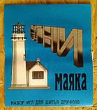 """Иглы швейные """"Огни Маяка"""" (10шт) ручные, большие ушки., фото 2"""