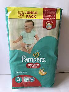Трусики Pampers Pants 3 Midi 60 шт. (6 - 11 кг.)  Universal (Unisex)