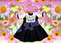 Пошитое детское платье под вышивку КАРИНА №5