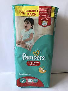 Трусики Pampers Pants 5 Junior 48 шт. (11 - 18 кг.)  Universal (Unisex)
