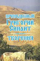 Преподобный Григорий Синаит. Творения