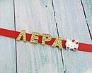 Буква Е золотистая для наборного именного браслета 10 шт/уп., фото 4