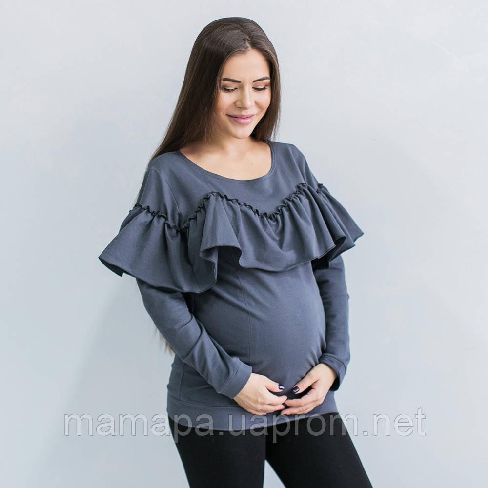 Свитшот Кофта с рюшами для беременных и кормящих  — ТЕМНО-СЕРЫЙ  бесплатная доставка новой почтой
