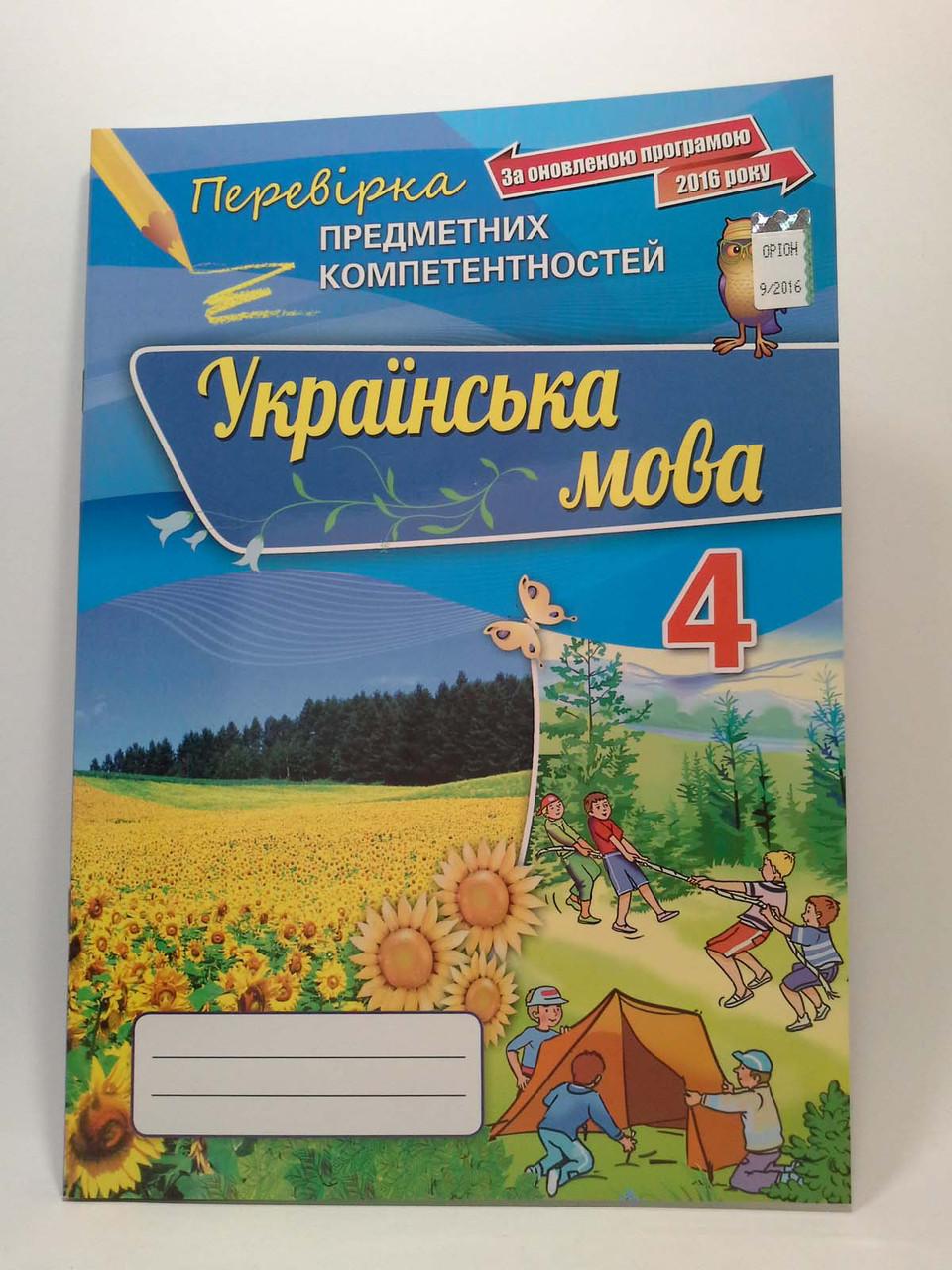 Оріон Українська мова 4 клас Перевірка предметних компетентностей Пономарьова