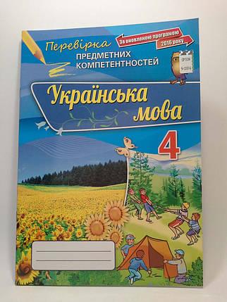Оріон Українська мова 4 клас Перевірка предметних компетентностей Пономарьова , фото 2