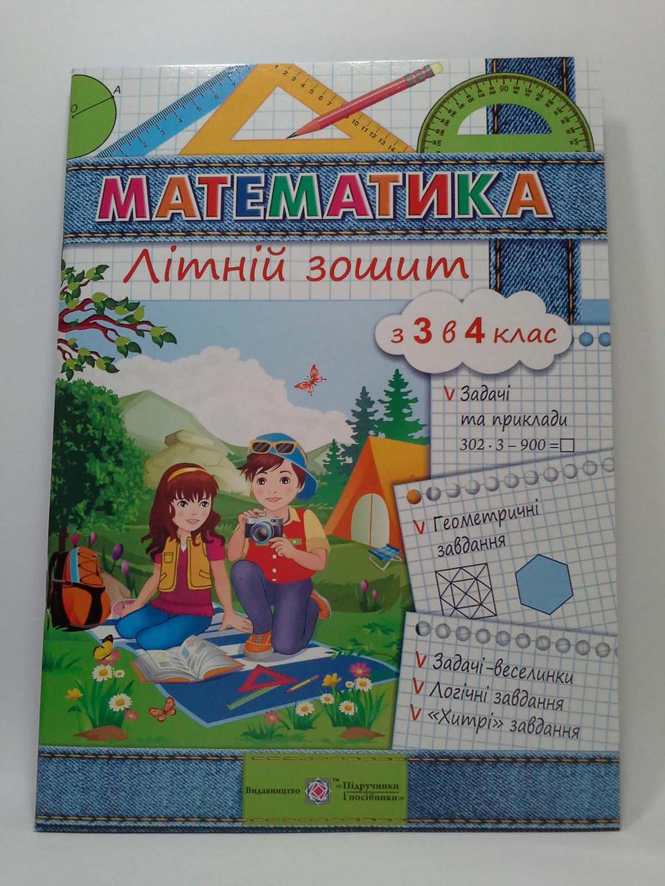 Уч  РЗ Літо ПіП РЗ Математика З 3 клас в 4 клас Літній зошит