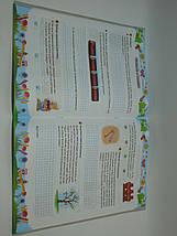 Уч  РЗ Літо ПіП РЗ Математика З 3 клас в 4 клас Літній зошит, фото 2