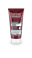 Coffe organic Быстрый рост волос кофейная маска Organic Naturally Professional (Органик натурали профешин)