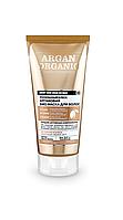 Argan organic Роскошный блеск аргановая маска Organic Naturally Professional (Органик натурали профешин)