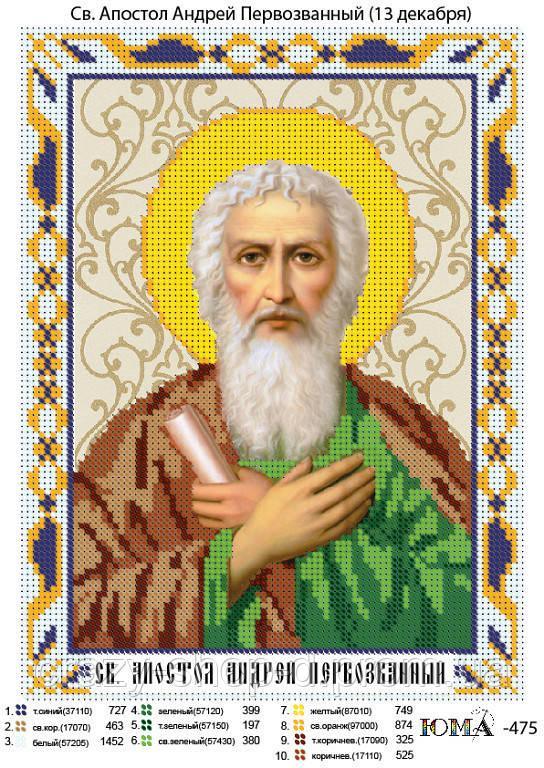 """""""Св. Апостол Андрей Первозванный.""""  Схема для вышивки бисером"""