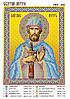 """""""Св. Пётр"""".  Схема для вышивки бисером."""