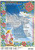 """Молитва до Ангела Охоронця"".  Схема для вышивки бисером. Укр."