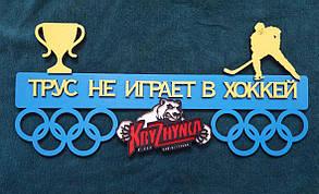 Медальница с именем. Держатель для медалей. Холдер для медалей из фанеры. Хоккей