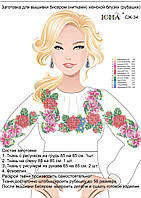 Заготовка для вышивки (бисером или крестиком) женской рубашки