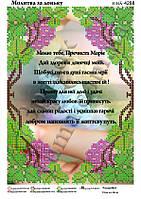 """""""Молитва за дочь (укр)"""".  Схема для вышивки бисером"""