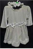 Нарядное платье велюровое белое с обручем на 1-2 года