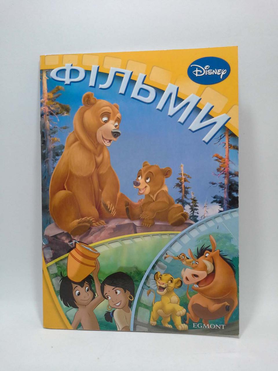 Егмонт Розмальовки КР-32 Фільми Діснея