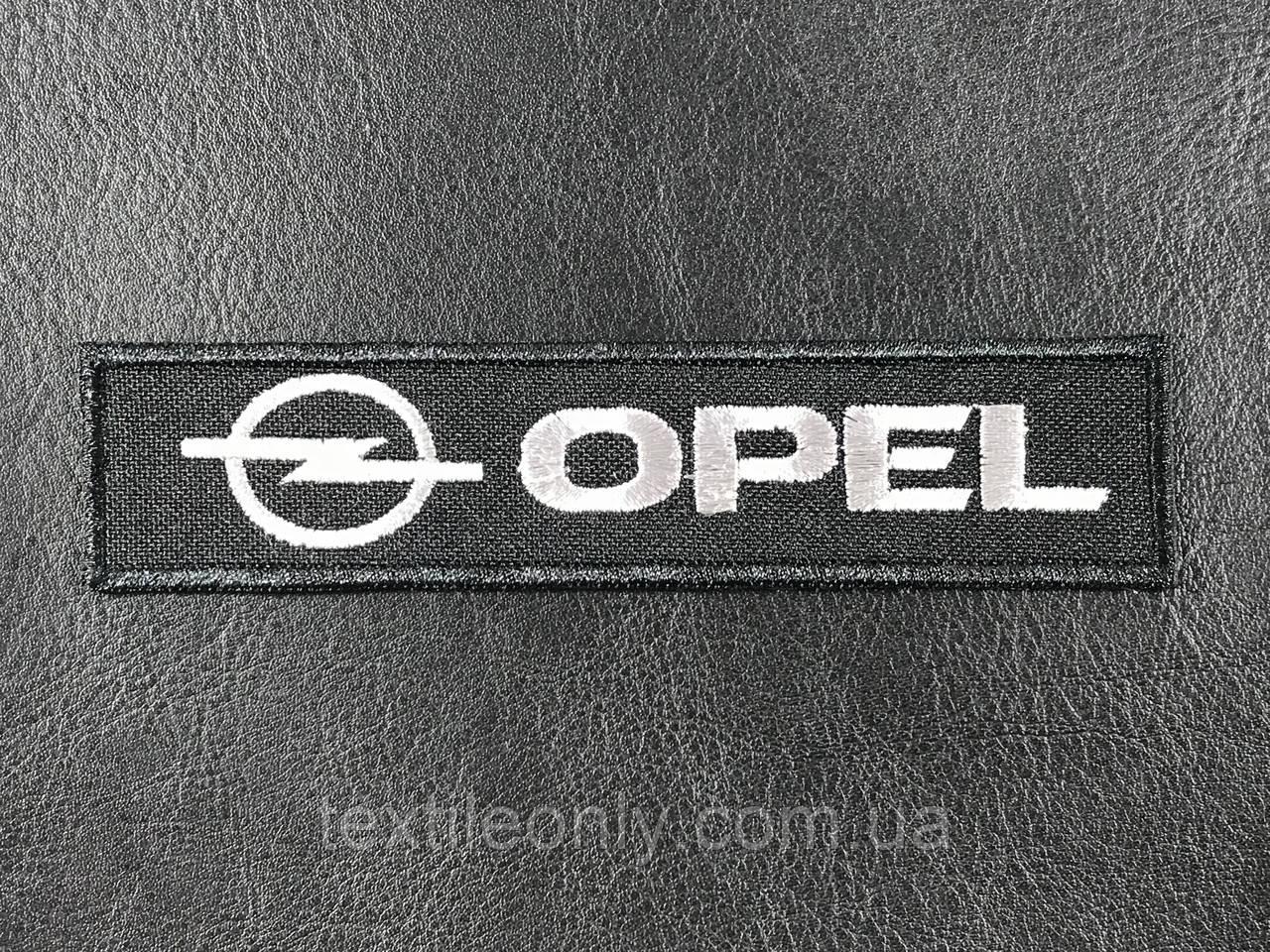 Нашивка Opel 120x30 мм