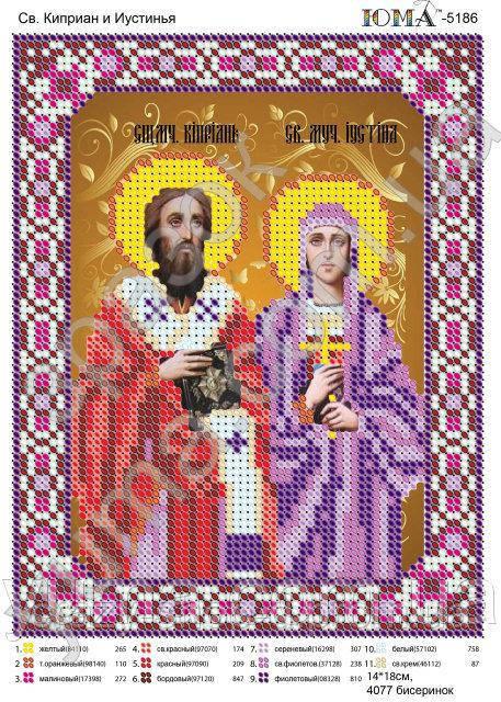 """""""Св. Киприан и Иустинья """".  Схема  для вышивки бисером."""