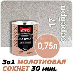 Днепровская Вагонка Молотковая № 17 Серебристая Краска -Эмаль 0,75лт