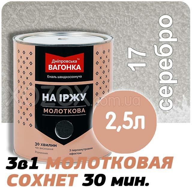 Днепровская Вагонка Молотковая № 17 Серебристая Краска -Эмаль 2,5лт