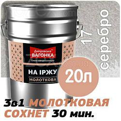 Днепровская Вагонка Молотковая № 17 Серебристая Краска -Эмаль 20лт
