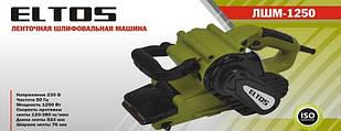 Ленточная шлифмашинаEltos ЛШМ-1250