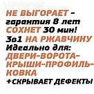 Днепровская Вагонка Молотковая № 17 Серебристая Краска -Эмаль 20лт, фото 2