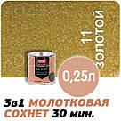 Дніпровська Вагонка Молоткова № 11 Золотиста Фарба Емаль 20лт, фото 5