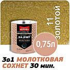 Дніпровська Вагонка Молоткова № 11 Золотиста Фарба Емаль 20лт, фото 4
