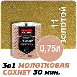 Дніпровська Вагонка Молоткова № 11 Золотиста Фарба Емаль 0,75 лт