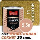 Дніпровська Вагонка Молоткова № 11 Золотиста Фарба Емаль 20лт, фото 3