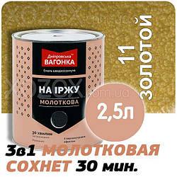 Дніпровська Вагонка Молоткова № 11 Золотиста Фарба Емаль 2,5 лт
