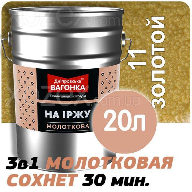 Дніпровська Вагонка Молоткова № 11 Золотиста Фарба Емаль 20лт